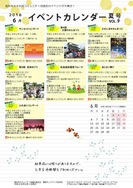 地域コミュニティ イベントカレンダー