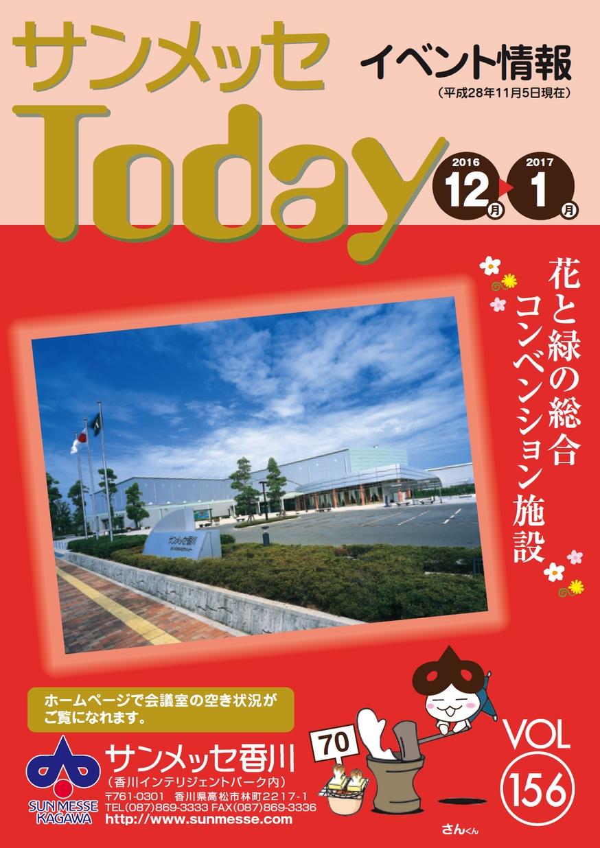 サンメッセ香川「Today」